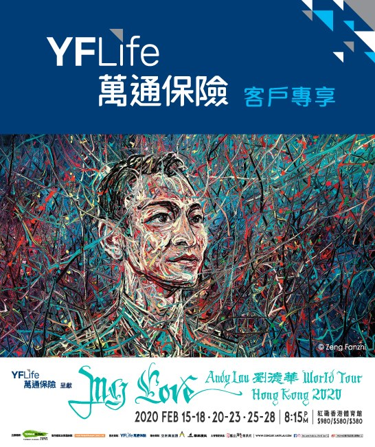 My Love Andy Lau World Tour.Hong Kong 2020