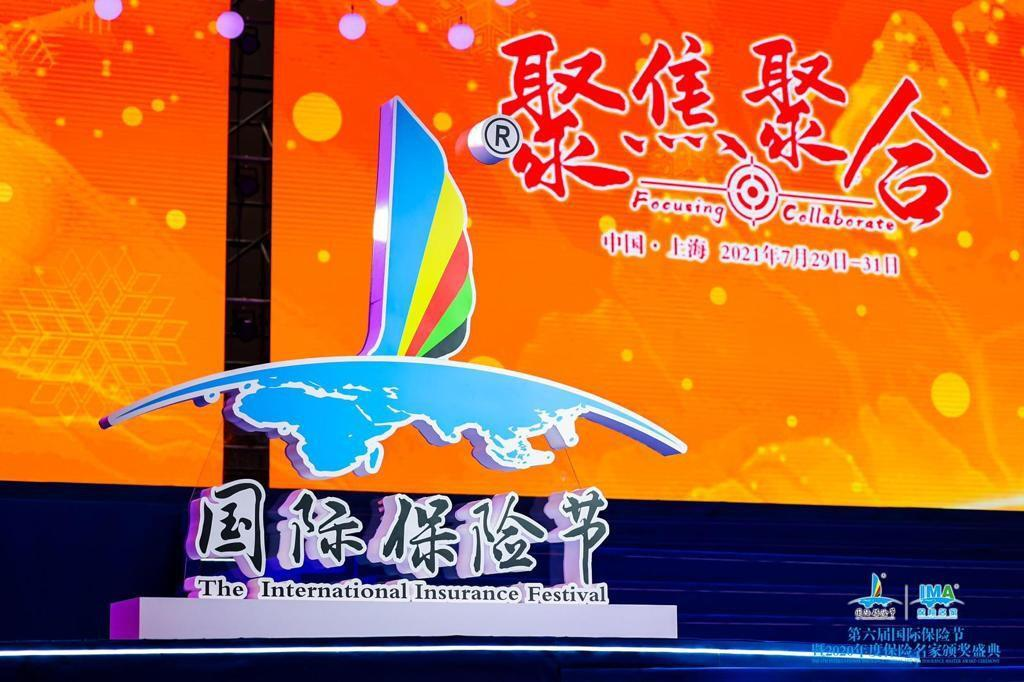 """Themed """"Focus & Convergence"""", the 6th International Insurance Festival and the 2020 Insurance Elites Awards Presentation Ceremony took place on July 29 at the Shanghai Expo Center."""