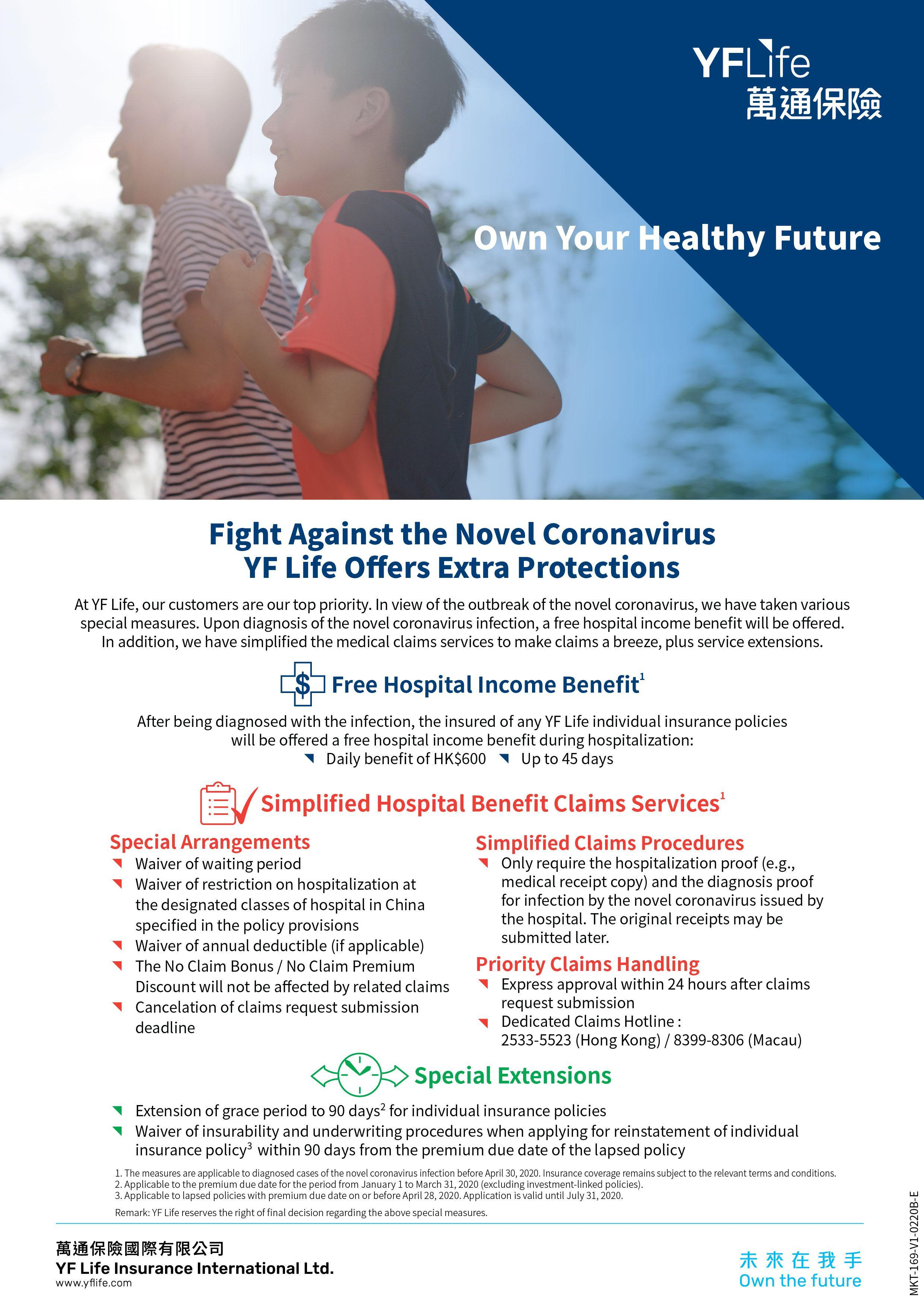 YF Life offers free hospital income benefit and simplified and express hospital benefit claims services for diagnosed cases of the novel coronavirus infection.